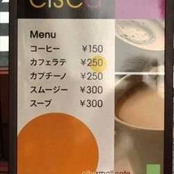 [カフェ]cisca 日本橋本町店