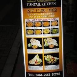 [インドカレー]Indian&Nepali Restaurant フィッシュテイルキッチン