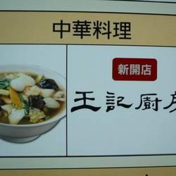 [中華料理]王記厨房 千住ミルディス店