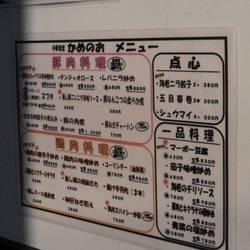 [中華料理]かめのお