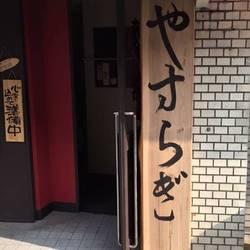 [寿司屋]泰楽