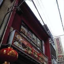 [中華料理]福満苑