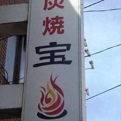 [焼肉]炭焼き宝