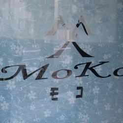[串揚げ]MOKO