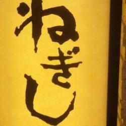 [牛タン]ねぎし 赤坂見附店