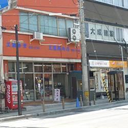 [日本料理]工藤精肉店食堂部