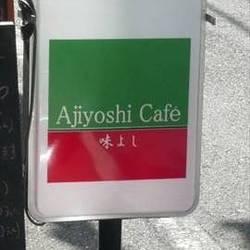 [寿司屋]Ajiyoshi Cafe