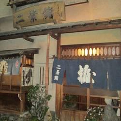 [寿司屋]二葉鮨