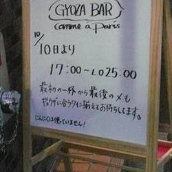 [餃子]GYOZA BAR Comme a paris