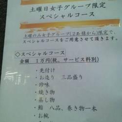[寿司屋]鮨 六本木 すずき