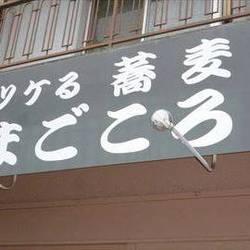[そば]つけ蕎麦 まごころ