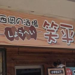 [居酒屋]西岡の酒場 笑平
