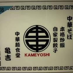 [ラーメン]中華麺食堂 亀吉