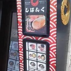 [ラーメン]海老吟醸 じぱんぐ 上野駅前店
