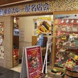 [カレーライス]東京カレー屋名店会