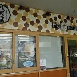 [カフェ]Hattendo cafeラクーア店