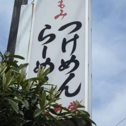 [つけ麺]めん亭栄