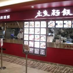 [中華料理]南国酒家 広東麺飯房