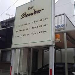 [バー]Bar Bamboo