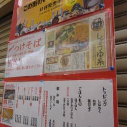 [ラーメン]麺屋7.5Hz 梅田店