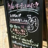 [ラーメン]麺や陽空