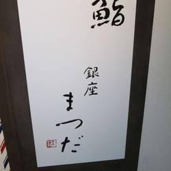 [寿司屋]鮨 銀座まつだ