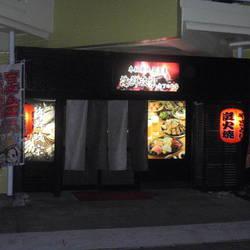 [居酒屋]海鮮政宗 六丁の目店
