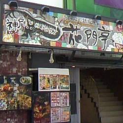 [お好み焼き]花門亭 横浜西口店