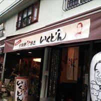 [焼肉]いくどん 青葉台店