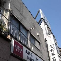 [寿司屋]矢羽寿司