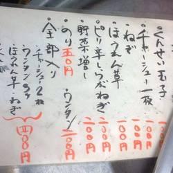 [ラーメン]麺処 まるよし商店