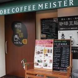 [コーヒー]神戸珈琲職人のカフェ 神戸本店