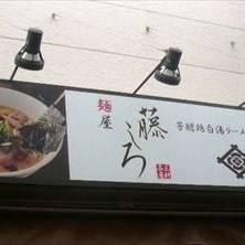 [ラーメン]藤しろ 三軒茶屋店