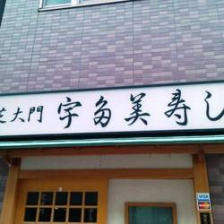 [寿司屋]芝大門 宇多美寿し