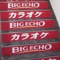[カラオケ]カラオケ BIGECHO ビッグエコー 京橋 京阪モール前店