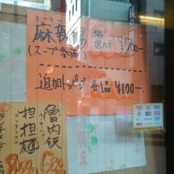 [中華料理]七宝麻辣湯(チーパオマーラータン) 赤坂店