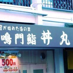 [寿司屋]鳴門鮨 丼丸 魚崎店