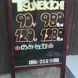 [居酒屋]TSUNEKICHI