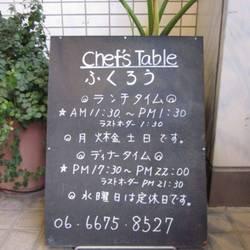 [イタリアン]シェフズ・テーブル ふくろう