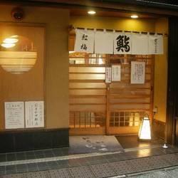 [寿司屋]紅梅寿司
