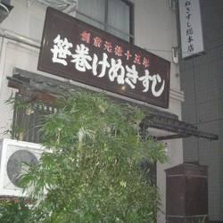 [寿司屋]笹巻けぬきすし総本店