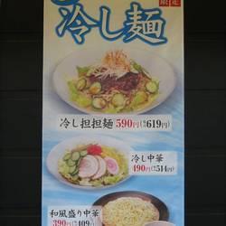 [ラーメン]幸楽苑清田店
