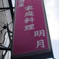 [中華料理]中華 家庭料理 明月