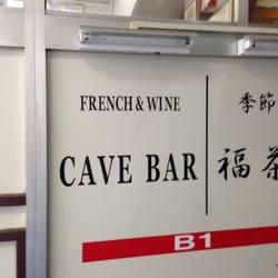 [バー]CAVE BAR