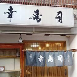 [寿司屋]幸寿司 高円寺店