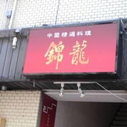 [中華料理]中国精選料理 錦龍