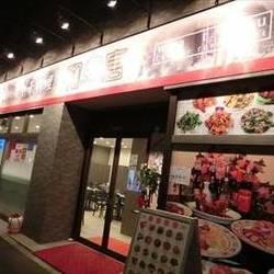 [四川料理]和唐 西台店