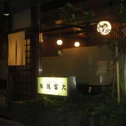 [寿司屋]後富久ずし