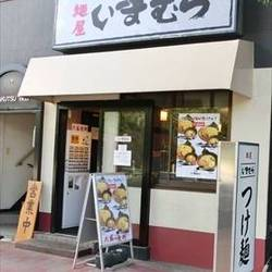 [つけ麺]麺屋いまむら