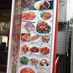 [中華料理]福華苑